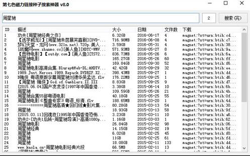 第七色愹�.h_第七色磁力链接种子搜索神器 v8.0 绿色免费版