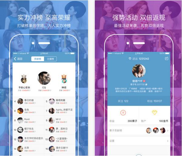 栗子直播app v1.4.1 iPhone版界面图1