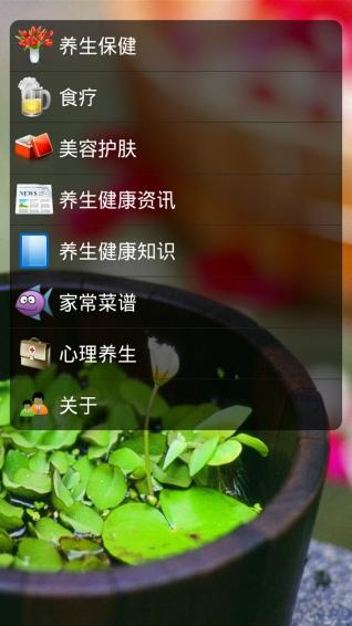 养生健康 v1.26 安卓版界面图2