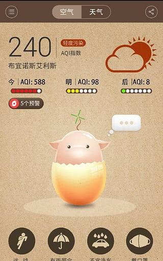 空气蛋电脑版界面图2