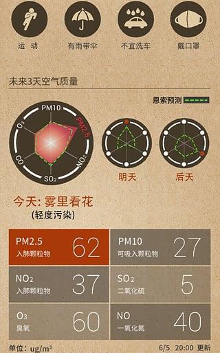 空气蛋电脑版界面图3