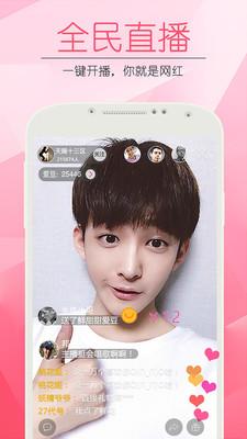小爱直播手机版 v1.1.5  安卓版界面图1