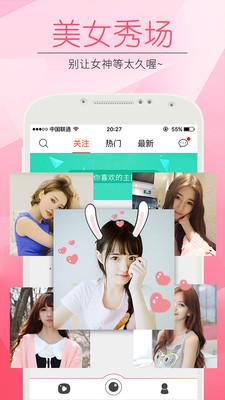 小爱直播手机版 v1.1.5  安卓版界面图4