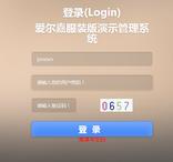 爱尔嘉云ERP客户端 v3.0 免费版
