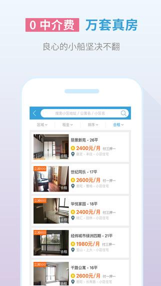 嗨住租房 v3.5  iPhone版界面图1