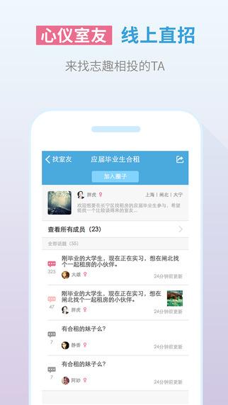 嗨住租房 v3.5  iPhone版界面图2