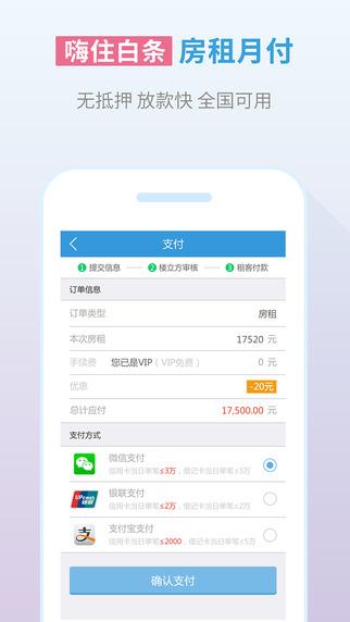 嗨住租房 v3.5  iPhone版界面图3