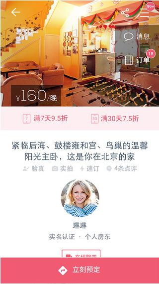 小猪短租app 5.6.00 iPhone版
