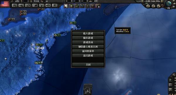 钢铁雄心4轩辕汉化界面图1
