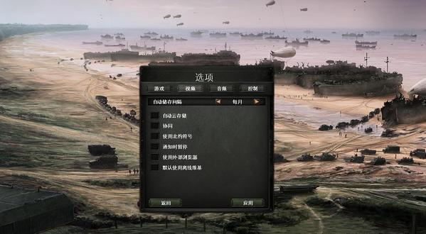 钢铁雄心4轩辕汉化界面图2