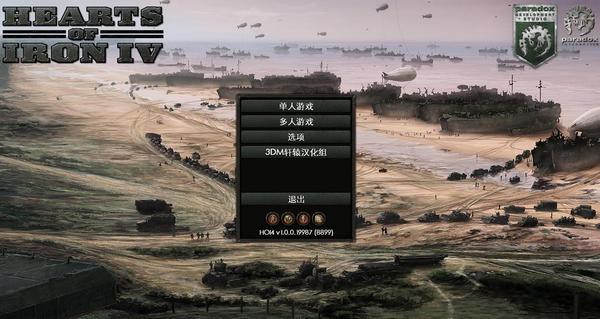 钢铁雄心4轩辕汉化界面图4