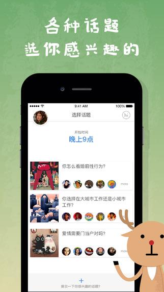 麋鹿app V1.1.0 iPhone版界面图1