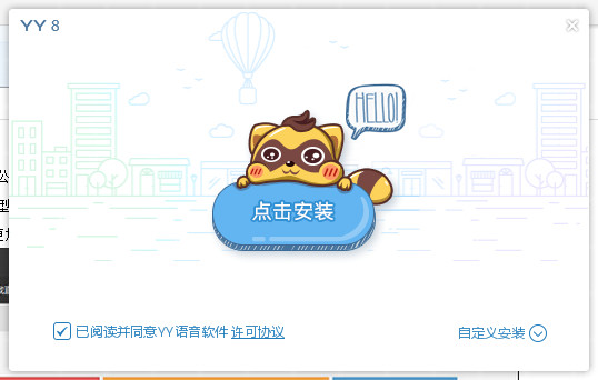 yy语音软件界面图2