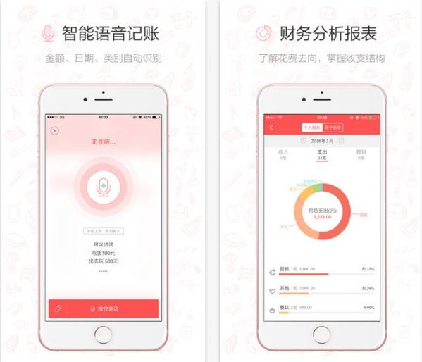 微记账app v2.2.0  iPhone版界面图1