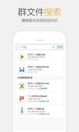 手机QQ  v6.5.8 安卓版界面图2