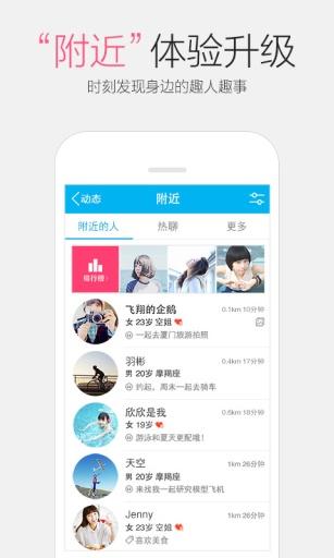 手机QQ  v6.5.8 安卓版界面图4