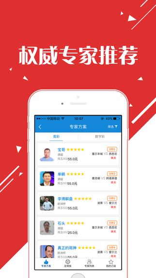 约彩彩票app v6.14 iPhone/iPad版界面图1