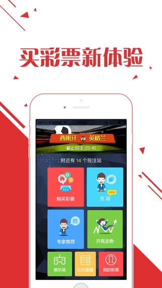 约彩彩票app v6.14 iPhone/iPad版界面图2