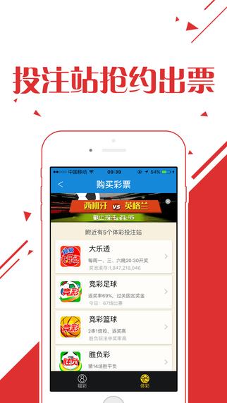 约彩彩票app v6.14 iPhone/iPad版界面图3