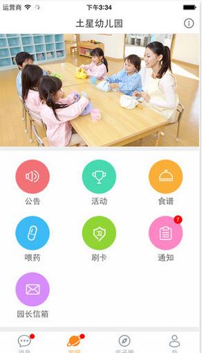 微家园 v3.0.0 iPhone版界面图1