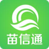 苗信通 v1.3.10 安卓版