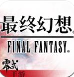 最终幻想零式手游  v1.2.0   安卓版