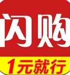 一元闪购特别版app v2.4.8 安卓版
