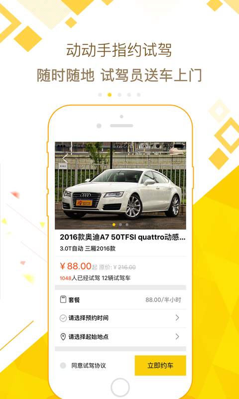 新浪买车 v2.7.1 安卓版界面图2