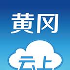 云上黄冈 v1.0.3 安卓版