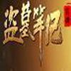 盗墓笔记页游siy辅助 v2.0 免费版