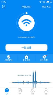 全城WiFi v1.2.4 安卓版界面图1