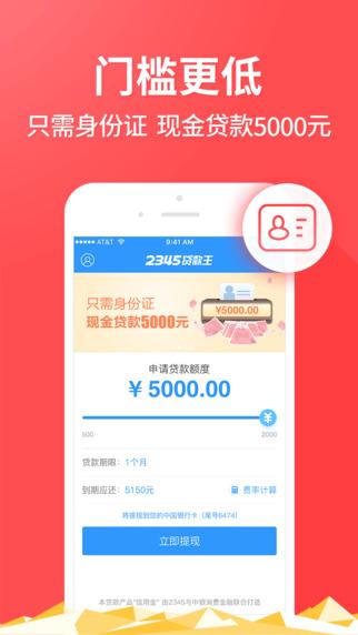 2345贷款王高额版app V4.3 iPhone版界面图1