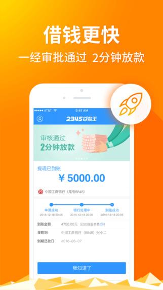 2345贷款王高额版app V4.3 iPhone版界面图2