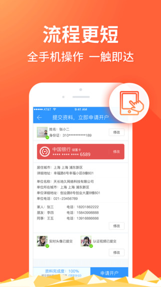 2345贷款王高额版app V4.3 iPhone版界面图3