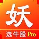 妖股集中营 V4.7 Mac版