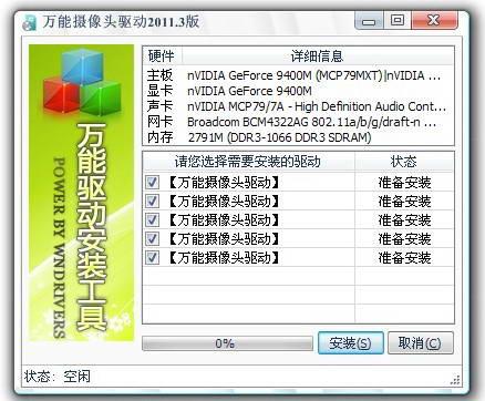 pc camera攝像頭驅動 v1.0 win7版圖片