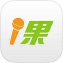 开课啦app V1.9.0  iPhone版