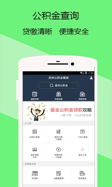 武汉公积金管家 v1.2.0.09127 安卓版界面图2