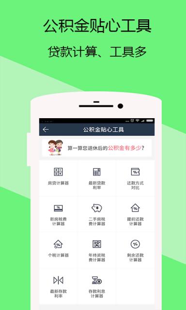 武汉公积金管家 v1.2.0.09127 安卓版界面图3