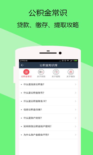 武汉公积金管家 v1.2.0.09127 安卓版界面图4