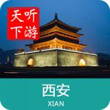 西安导游 v3.9.6 安卓版