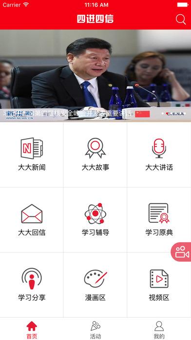 四进四信下载 四进四信app V1.2 iPhone版 儿童教育