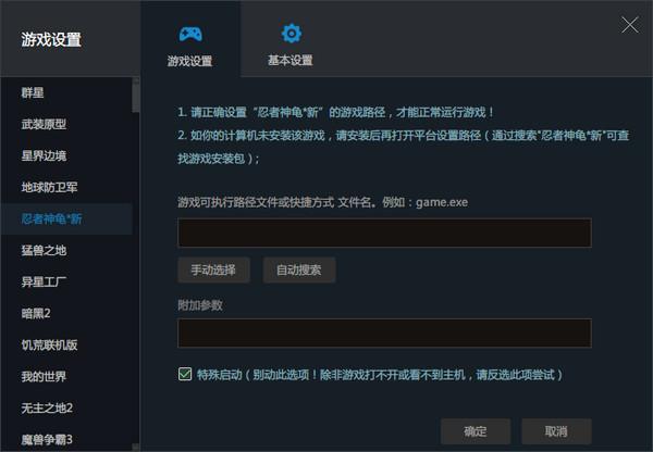 游侠对战平台官方界面图1