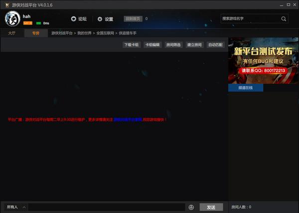 游侠对战平台官方界面图2