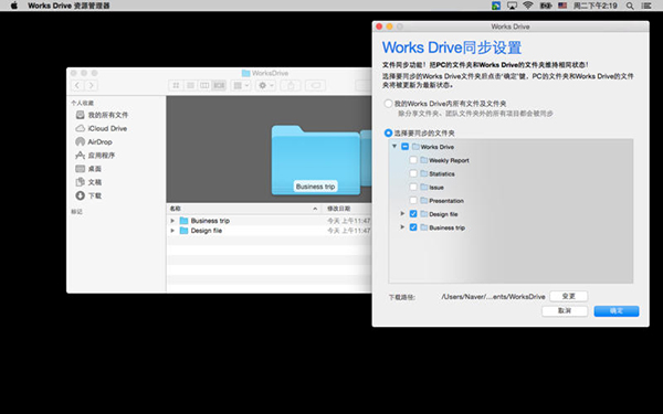 Works Drive for Mac第2张预览图