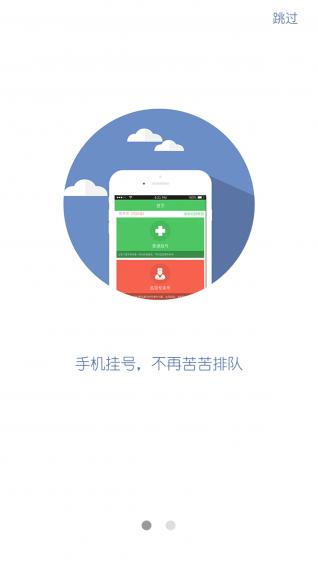 品简挂号 v1.6.5 安卓版界面图2
