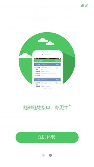 品简挂号 v1.6.5 安卓版界面图3