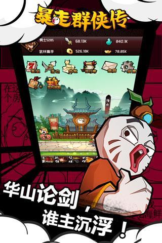 暴走群侠传 v1.0 安卓版界面图2