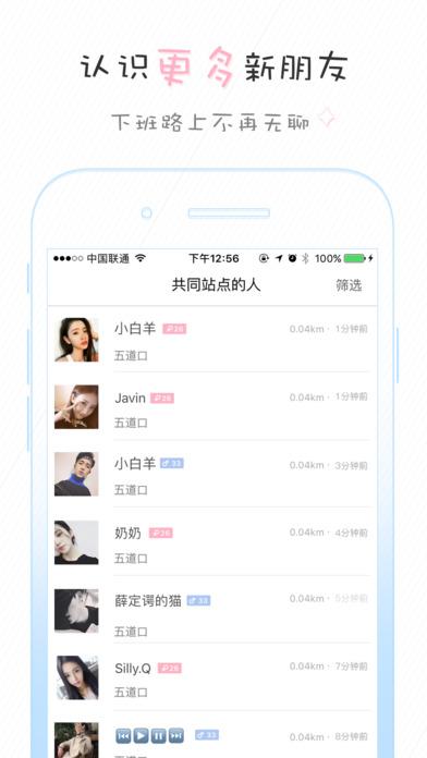 车遇app V1.0.2 iPhone版界面图1
