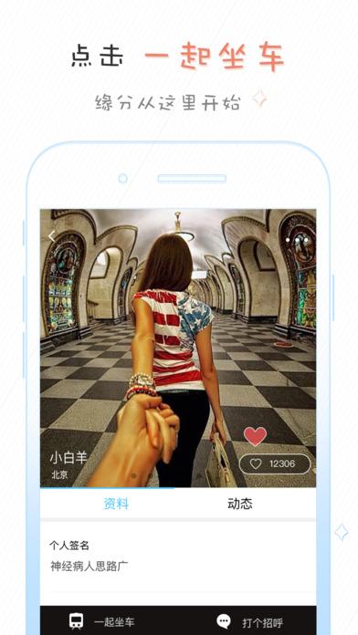 车遇app V1.0.2 iPhone版界面图2